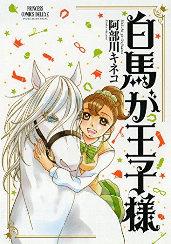 白馬が王子様(プリンセス・コミックスDX)
