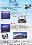 Documentary - Sekai Bunka Isan (World Heritage Site) Shiki Fujisan Mizu No Tabi. Kaze To Kumo Hen [Japan DVD] CFC-1561