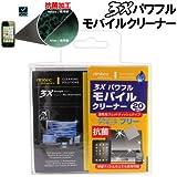 アユート 3Xパワフル OA・液晶ウェットティッシュクリーナー 3X/S/CLEANER/WIPES/20P
