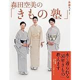 和樂のきもの 2013年号 小さい表紙画像