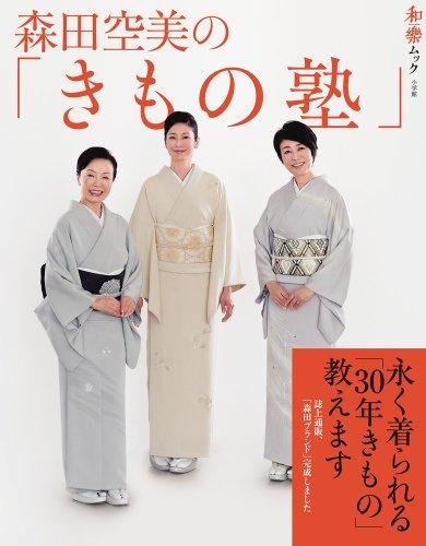和樂のきもの 最新号 表紙画像