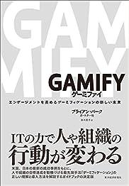 GAMIFY ゲーミファイの書影