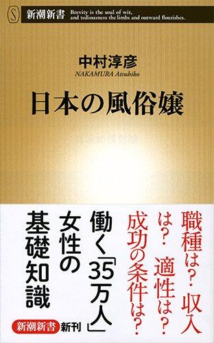 日本の風俗嬢 (新潮新書 581)