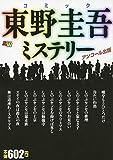 コミック東野圭吾ミステリー―アンコール出版 (秋田トップコミックスW)