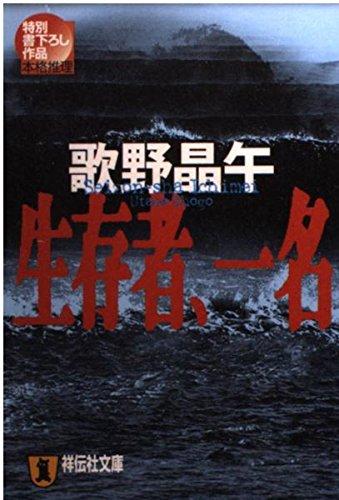 Seizon-sha Ichimei [Japanese Edition]