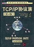 世界著名计算机教材精选•TCP/IP协议族(第4版)