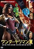 ワンダーヤリマンII [DVD]