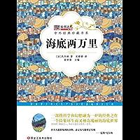 海底两万里 (Chinese Edition) book cover