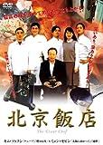 [DVD]北京飯店