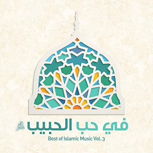 Assalamu Alayka (Arabic Version) (Best Of Maher Zain)