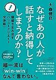 なぜあの人が話すと納得してしまうのか?[DVD付]―価値を生み出す「バリュークリエイト交渉術」