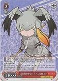 Weiss Schwarz/ Shoebill, Actually Modest? (FR) / Kemono Friends (KMN-W51-060) / A Japanese Single individual Card
