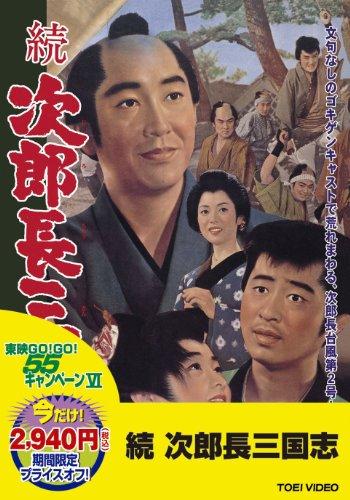 Japanese Movie - Zoku Jirocho Sangokushi [Japan LTD DVD] DUTD-2824