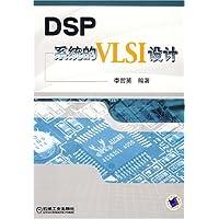 DSP系統的VLSI設計
