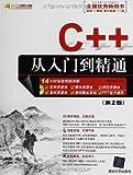 软件开发视频大讲堂:C++从入门到精通(第2版)(附光盘)