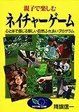親子で楽しむネイチャーゲーム―心と体で感じる新しい自然ふれあいプログラム (Zen books)