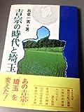 Saitama and age of Yoshimune (1995) ISBN: 4878910607 [Japanese Import]