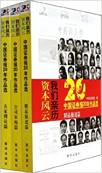 Capital situation we witnessed: China Securities Journal Selected Works of 20 years (Set of 3)(Chinese Edition)
