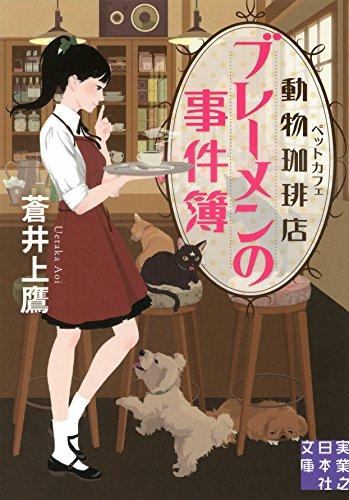 動物珈琲店(ペットカフェ)ブレーメンの事件簿 (実業之日本社文庫)