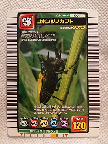ムシキング 甲虫王者ムシキング  ゴホンヅノカブト 007 Nの商品画像