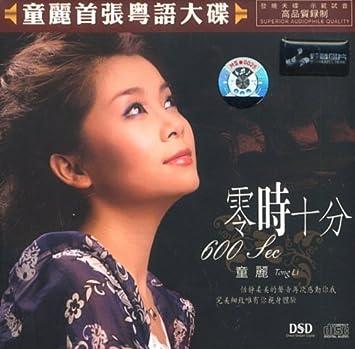 600 Sec by Tong Li DSD format Audiophile CD Cantonese Popular Song CD, HiFi  Sound