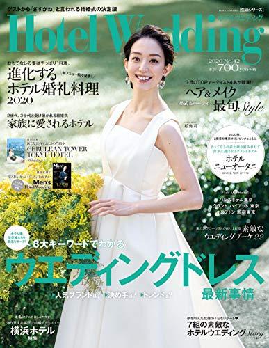Hotel Wedding 最新号 表紙画像