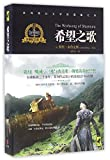 The Wishsong of Shannara (Chinese Edition)