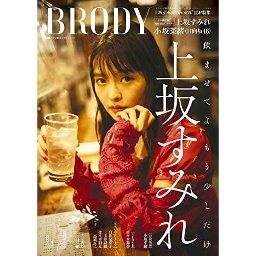 BRODY 2020年12月号 増刊 表紙画像