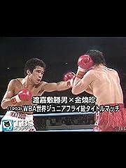 渡嘉敷勝男×金煥珍 WBA世界ジュニアフライ級タイトルマッチ