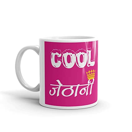 Buy Family Shoping Birthday Gift For Sister In Law Bhaidooj Cool Jethani White Coffee Mug 320ml Online At Low
