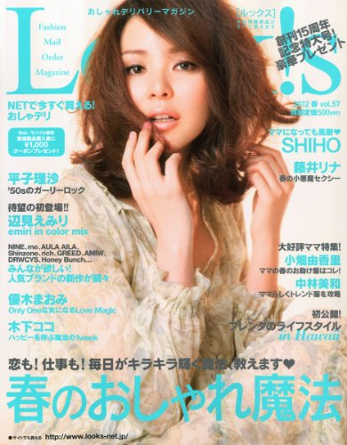 Look!s 2012年春号 大きい表紙画像