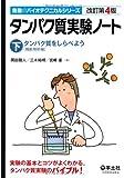 タンパク質実験ノート 下 タンパク質をしらべよう (無敵のバイオテクニカルシリーズ)