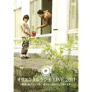 『オリエンタルラジオ LIVE 2011 ~絶賛、再ブレイク中。 オファーお待ちしております~』