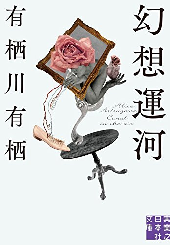 幻想運河 (実業之日本社文庫)