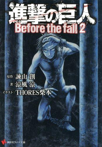 進撃の巨人 Before the fall 2