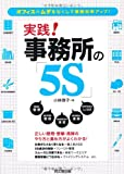 実践! 事務所の5S -オフィスのムダをなくして業務効率アップ! (DO BOOKS)