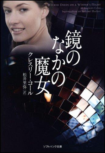 鏡のなかの魔女 (ソフトバンク文庫NV)