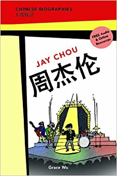 Chinese Biographies: Jay Chou (Chinese Biographies: Graded Readers) (Chinese Edition)
