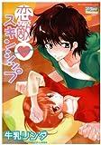 恋敵・スキンシップ (ダイヤモンドコミックス)