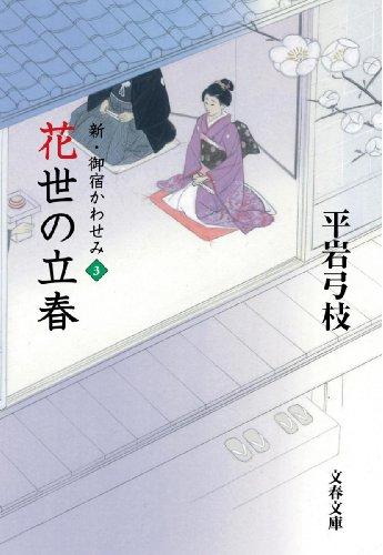 花世の立春―新・御宿かわせみ〈3〉 (文春文庫)