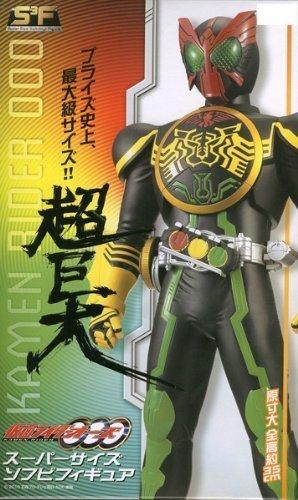 Kamen Rider Super Super Super Größe Soft Vinyl Figure supermassive (japan import) 1bbc7b