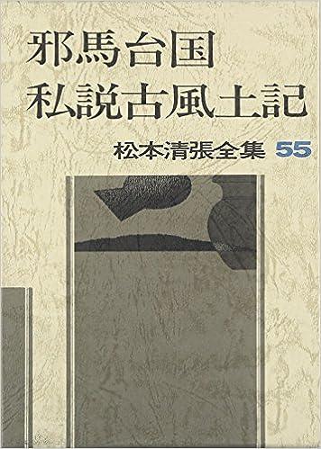 ダウンロードブック 松本清張全集〈55〉邪馬台国.私説古風土記 無料のePUBとPDF