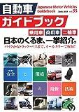 自動車ガイドブック〈2008‐2009 vol.55〉