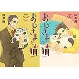 おじさまと猫 1-2巻 新品セット