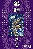 龍神カード ([バラエティ])