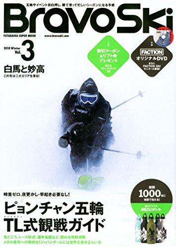 Bravo ski 2018(3) (双葉社スーパームック)