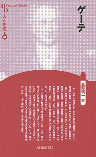 ゲーテ (Century Books―人と思想)