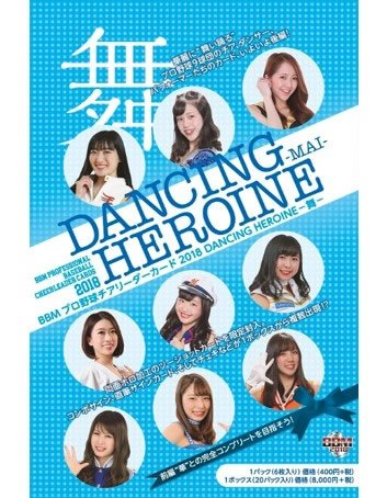 BBM プロ野球チアリーダーカード 2018 DANCING HEROINE -舞- BOX