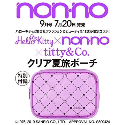 non-no 2019年9月号 付録画像