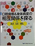 I explore the relationship between oral pathology and body lesions (2011) ISBN: 4885102243 [Japanese Import]